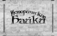 Исторические байки. Выпуск №308