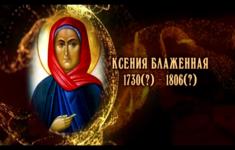 Ксения Блаженная
