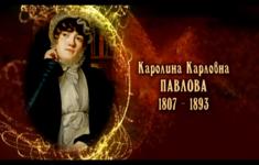 Каролина Карловна Павлова