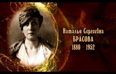 Наталья Сергеевна Брасова