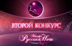 Мисс Русская ночь 2007. Выпуск №44