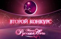 Мисс Русская ночь 2007. Выпуск №46