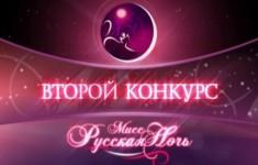 Мисс Русская ночь 2007. Выпуск №49