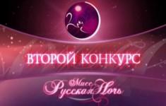 Мисс Русская ночь 2007. Выпуск №78