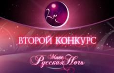 Мисс Русская ночь 2007. Выпуск №81