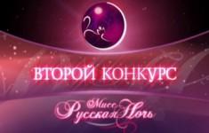 Мисс Русская ночь 2007. Выпуск №154