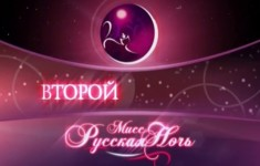 Мисс Русская ночь 2007. Выпуск №169