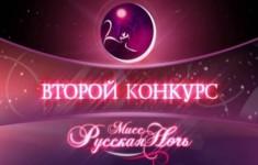 Мисс Русская ночь 2007. Выпуск №198