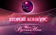 Мисс Русская ночь 2007. Выпуск №204