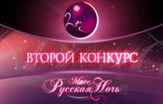 Мисс Русская ночь 2007. Выпуск №206