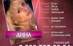 Мисс Русская ночь 2007. Выпуск №228