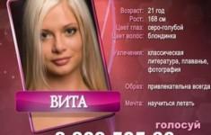 Мисс Русская ночь 2007. Выпуск №231