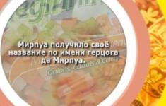 Мирпуа