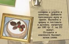 Торт «Для мамы»