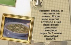 Уха «Донская»