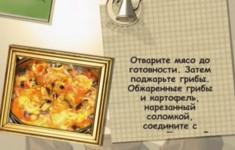 Солянка «Театральный капустник»