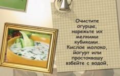 Суп «Таратор»