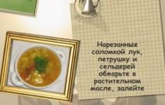 Суп «Московский»