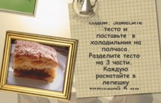Пирог «Трус, Балбес, Бывалый»
