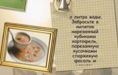 Суп «Китайский»