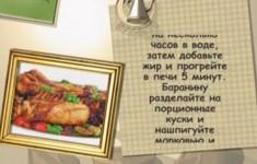 Баранина, нашпигованная овощами