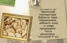 Печенье «Домашний зоопарк»