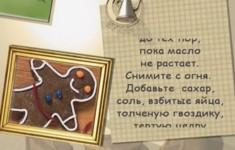 Рождественский медовый пряник