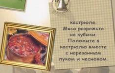 Гуляш «Венгерский»