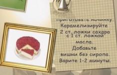 Торт «Тартюф»