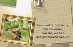 салат «Живописный»