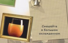 Коктейль «Безалкогольный»