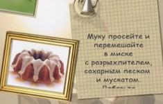 Кекс «Крещенский»