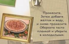 Ореховый пирог «Щелкунчик»