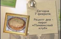 Пирог «Пиквикский клуб»