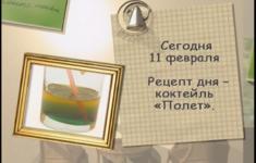 Коктейль «Полет»