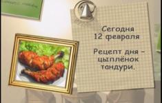 Цыплёнок тандури