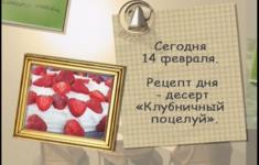 Десерт «Клубничный поцелуй»