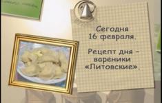 Вареники «Литовские»