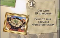 Закуска «Крестьянская»