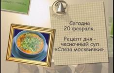 Чесночный суп «Слеза москвички»