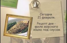 Филе морского языка под соусом