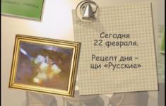 Щи «Русские»