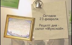 Салат «Мужской»