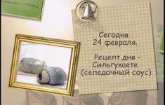 Сильгукаете (селедочный соус)