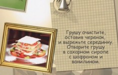 Десерт «Клеопатра»