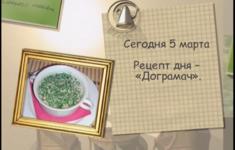 Азербайджанский лёгкий суп «Дограмач»