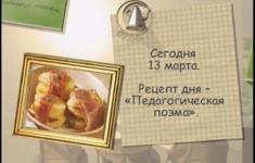 Картофель «Педагогическая поэма»