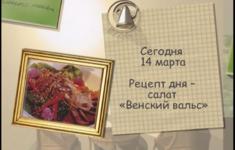 Салат «Венский вальс»