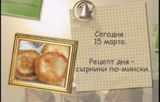 Сырники по - мински
