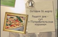Суп «Потребительская корзина»
